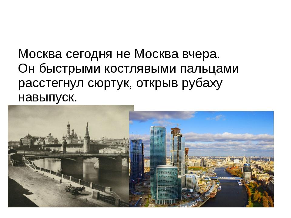 Москва сегодня не Москва вчера. Он быстрыми костлявыми пальцами расстегнул с...