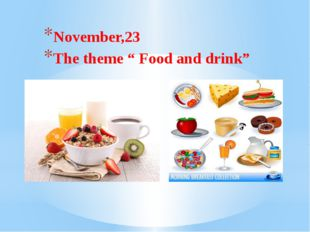 "November,23 The theme "" Food and drink"""