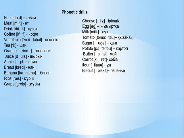 Phonetic drills Food [fu:d] – тағам Meat [mi:t] - ет Drink [driηk]– сусын Cof...