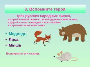 3. Вспомните героя Медведь Лиса Мышь трёх русских народных сказок, который в