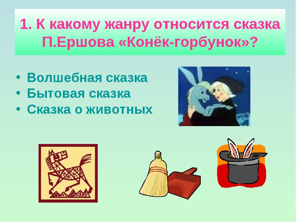 1. К какому жанру относится сказка П.Ершова «Конёк-горбунок»? Волшебная сказк...