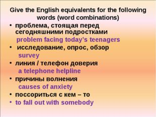 Give the English equivalents for the following words (word combinations) проб