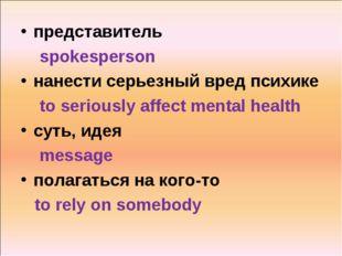 представитель spokesperson нанести серьезный вред психике to seriously affect