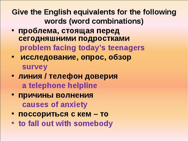 Give the English equivalents for the following words (word combinations) проб...