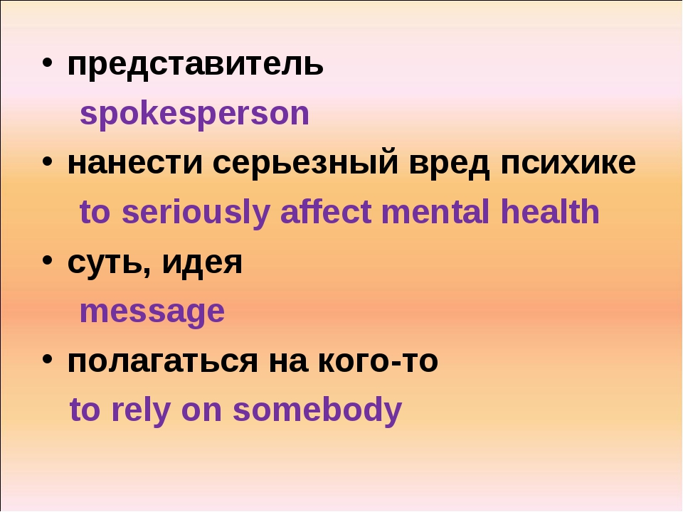 представитель spokesperson нанести серьезный вред психике to seriously affect...