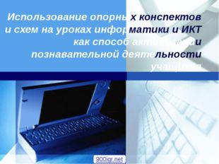 Использование опорных конспектов и схем на уроках информатики и ИКТ как спосо