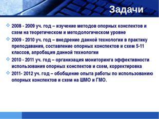Задачи 2008 - 2009 уч. год – изучение методов опорных конспектов и схем на те