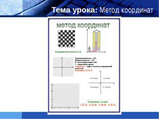 Тема урока: Метод координат