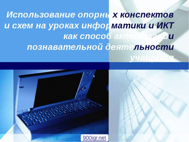 Использование опорных конспектов и схем на уроках информатики и ИКТ как спосо...