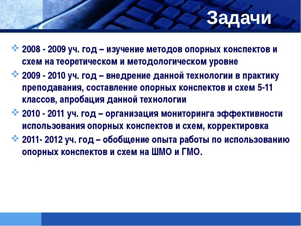 Задачи 2008 - 2009 уч. год – изучение методов опорных конспектов и схем на те...