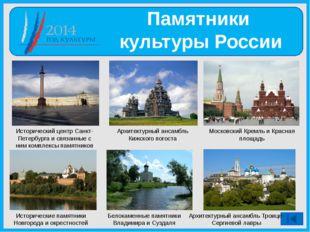 Использованные ресурсы: Эмблема Год культуры в России http://mkrf.ru/proekty/