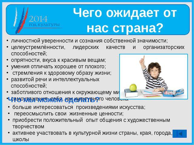 Россия – страна огромных богатств, но самым ценным является культура, ибо ку...