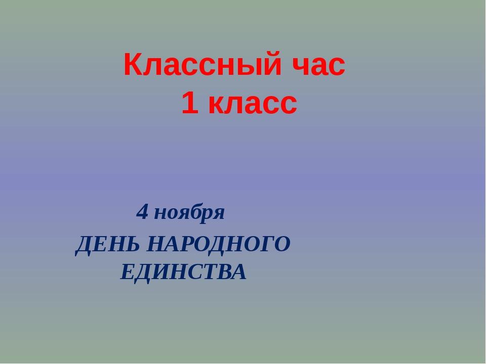 Классный час 1 класс 4 ноября ДЕНЬ НАРОДНОГО ЕДИНСТВА