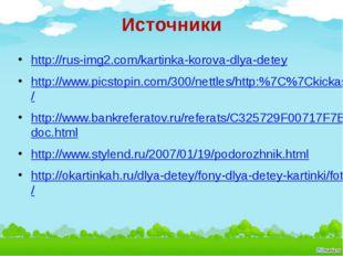 Источники http://rus-img2.com/kartinka-korova-dlya-detey http://www.picstopin