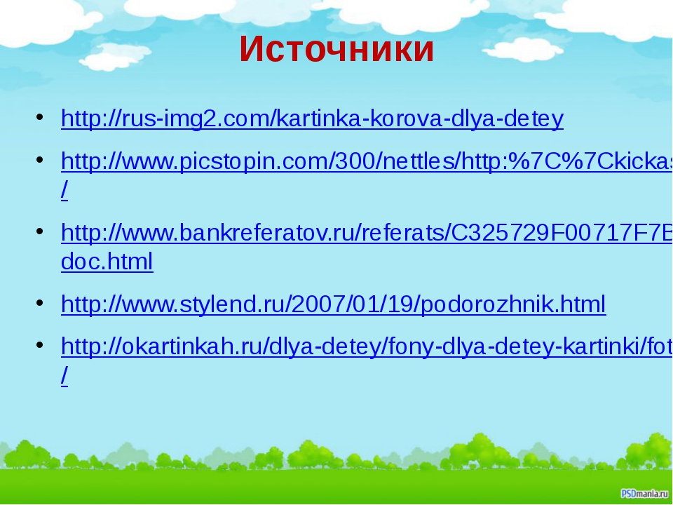 Источники http://rus-img2.com/kartinka-korova-dlya-detey http://www.picstopin...