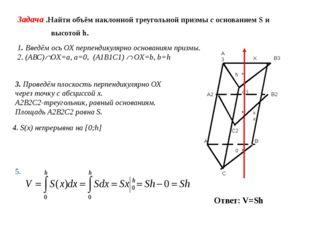 Задача .Найти объём наклонной треугольной призмы с основанием S и высотой h.