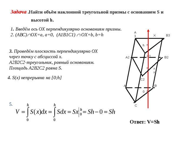 Задача .Найти объём наклонной треугольной призмы с основанием S и высотой h....