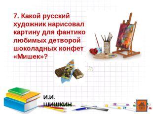 7. Какой русский художник нарисовал картину для фантиков любимых детворой шок