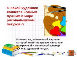 8. Какой художник является «самым лучшим в мире рисовальщиком петухов»? Конеч