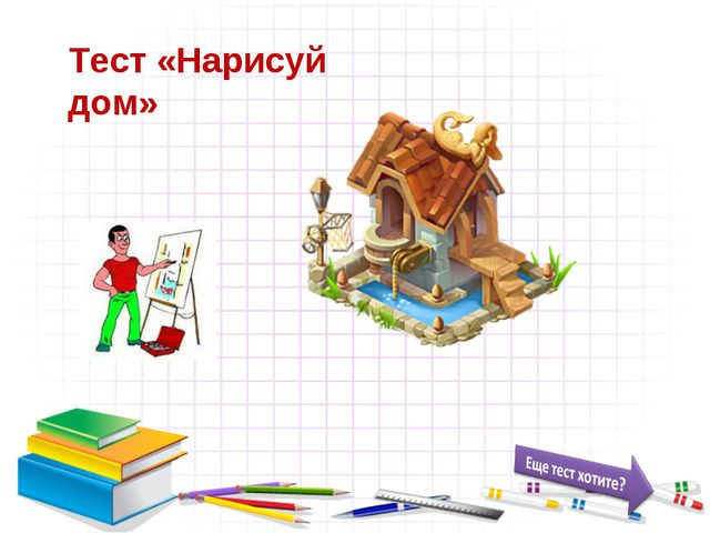Тест «Нарисуй дом»