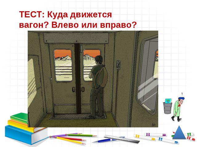 ТЕСТ: Куда движется вагон? Влево или вправо?