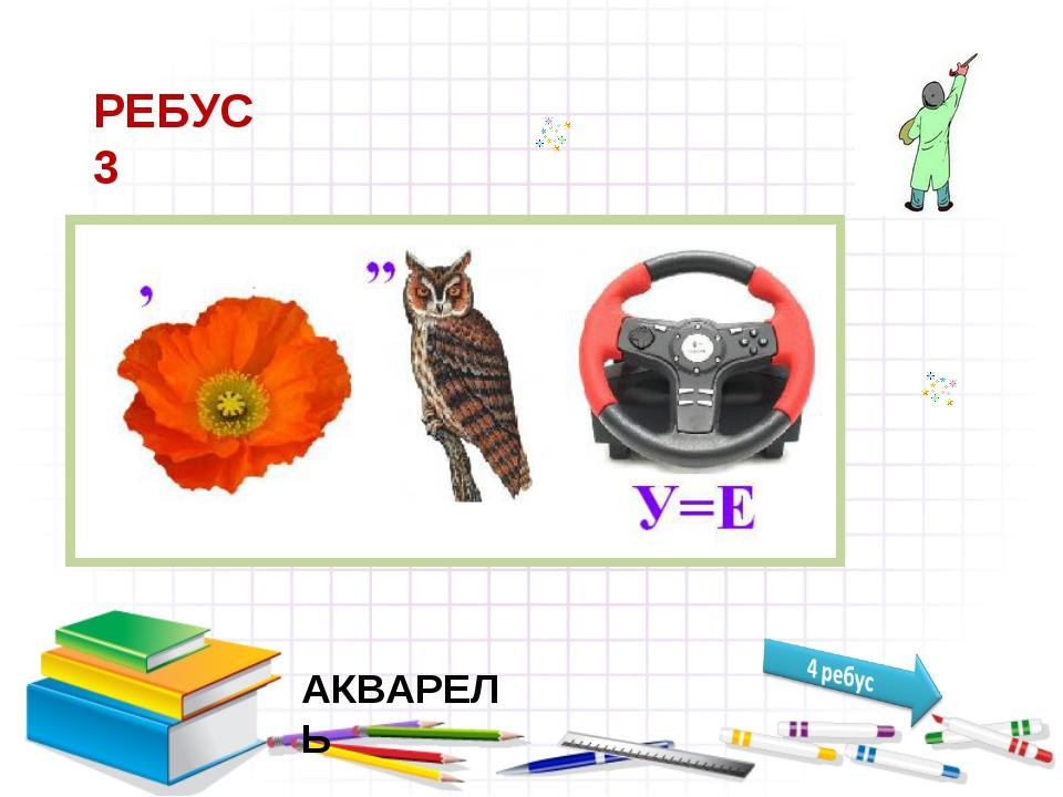РЕБУС 3 АКВАРЕЛЬ