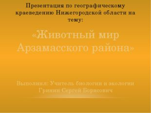 Презентация по географическому краеведению Нижегородской области на тему: «Жи