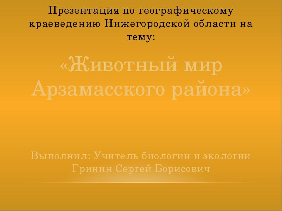 Презентация по географическому краеведению Нижегородской области на тему: «Жи...