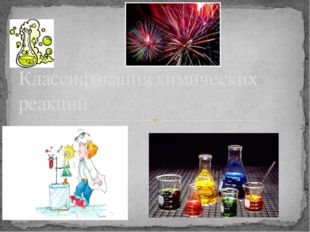 Классификация химических реакций
