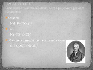 Осадок NaI+Pb(NO₃)₂→ Газ Na₂CO₃+HCI→ Малодиссоциирующее вещество (вода) CH