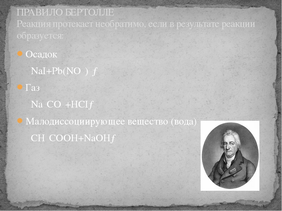 Осадок NaI+Pb(NO₃)₂→ Газ Na₂CO₃+HCI→ Малодиссоциирующее вещество (вода) CH...