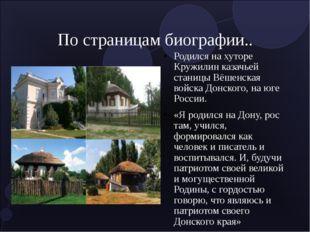 По страницам биографии.. Родился на хуторе Кружилин казачьей станицы Вёшенска