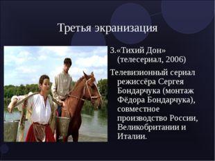 Третья экранизация 3.«Тихий Дон» (телесериал, 2006) Телевизионный сериал режи