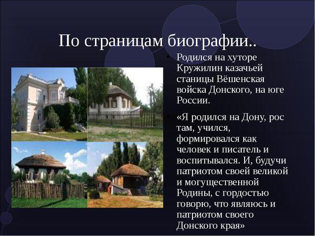 По страницам биографии.. Родился на хуторе Кружилин казачьей станицы Вёшенска...