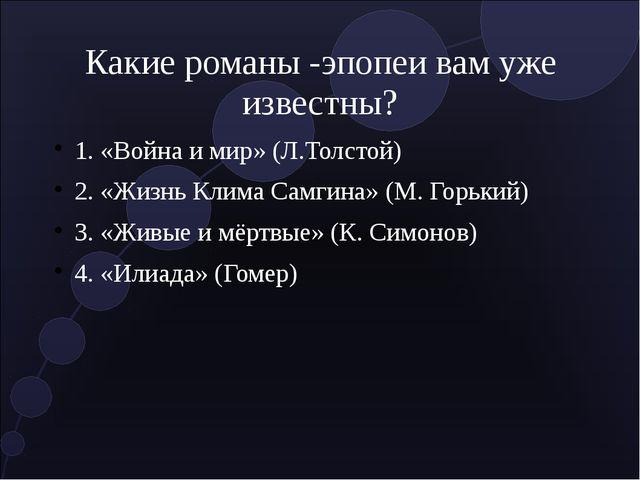 Какие романы -эпопеи вам уже известны? 1. «Война и мир» (Л.Толстой) 2. «Жизнь...