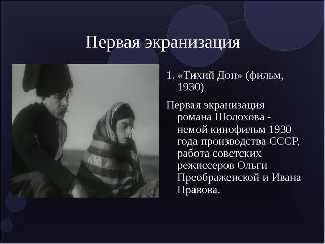 Первая экранизация 1. «Тихий Дон» (фильм, 1930) Первая экранизация романа Шол...