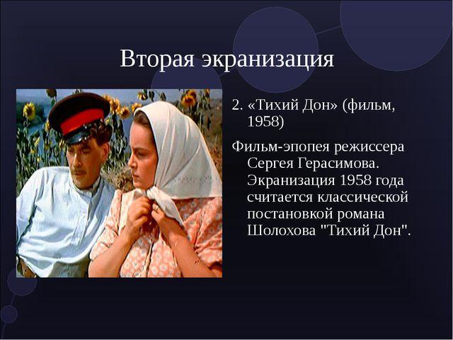 Вторая экранизация 2. «Тихий Дон» (фильм, 1958) Фильм-эпопея режиссера Сергея...