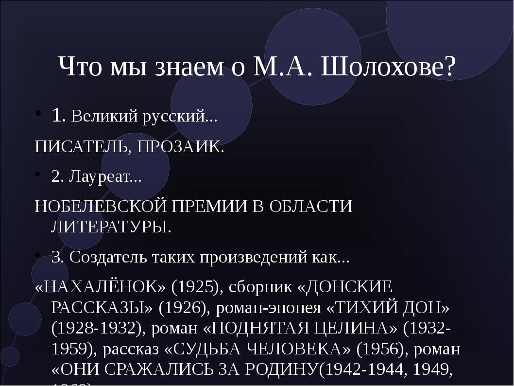 Что мы знаем о М.А. Шолохове? 1. Великий русский... ПИСАТЕЛЬ, ПРОЗАИК. 2. Лау...