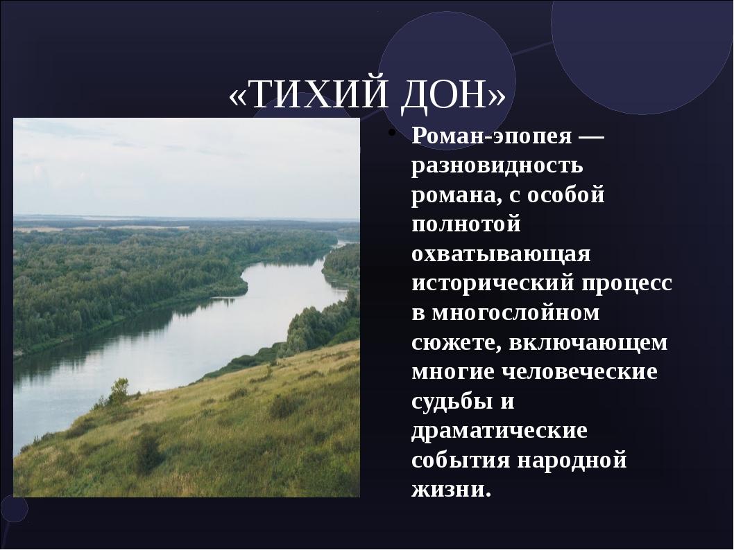 «ТИХИЙ ДОН» Роман-эпопея — разновидность романа, с особой полнотой охватывающ...