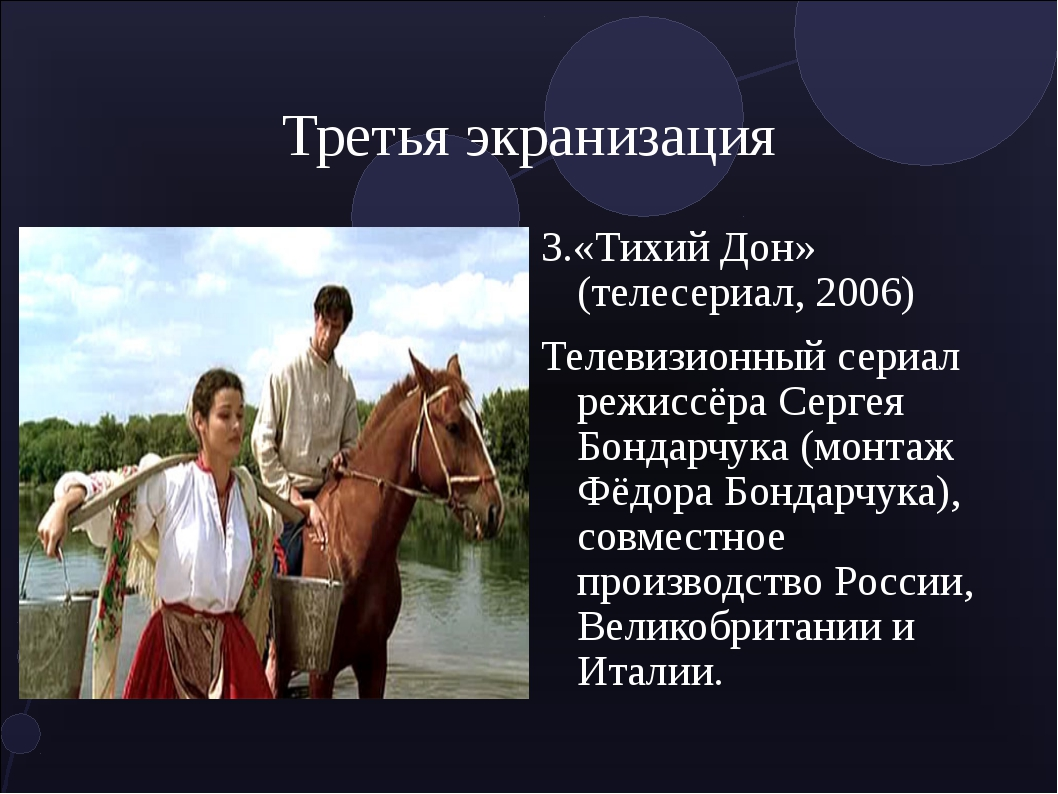 Третья экранизация 3.«Тихий Дон» (телесериал, 2006) Телевизионный сериал режи...