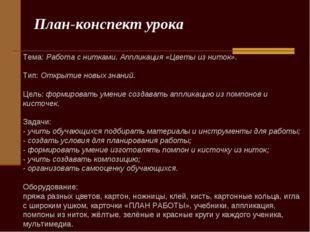 Тема: Работа с нитками. Аппликация «Цветы из ниток». Тип: Открытие новых знан