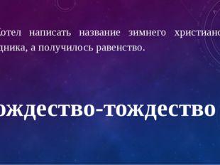 8. Хотел написать название зимнего христианского праздника, а получилось раве
