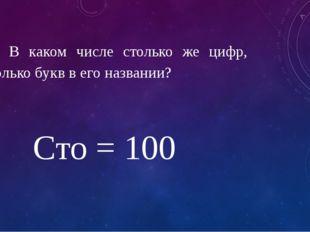 15. В каком числе столько же цифр, сколько букв в его названии? Сто = 100
