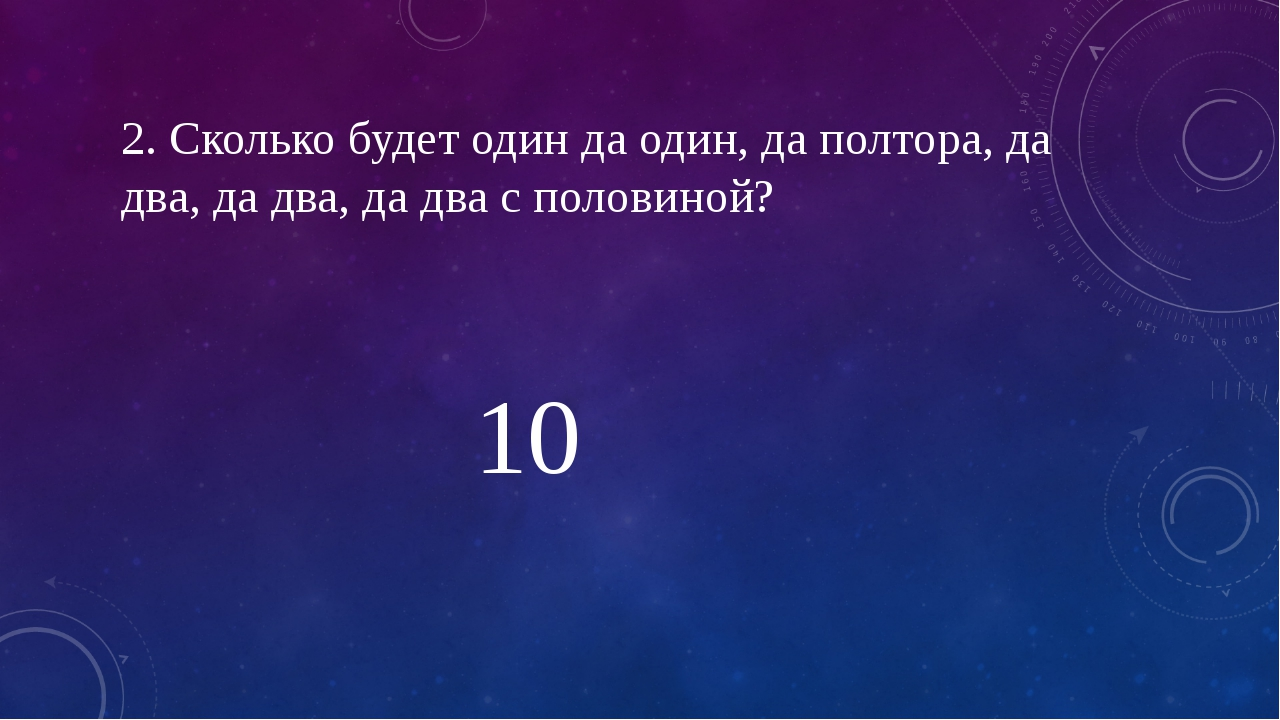 2. Сколько будет один да один, да полтора, да два, да два, да два с половиной...