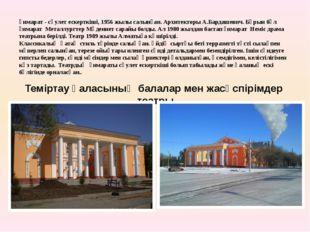Ғимарат - сәулет ескерткіші, 1956 жылы салынған. Архитекторы А.Бардашевич. Б
