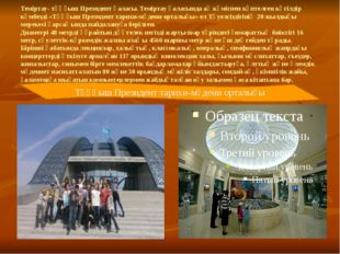 Теміртау- тұңғыш Президент қаласы. Теміртау қаласында ақ күміспен күптелген