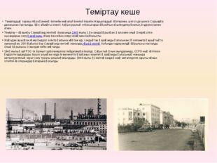 Теміртау кеше Теміртаудың тарихы Нұра өзенінің беткейін жағалай биіктей берет