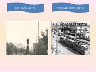 Ленин даңғылы, 1964 ж. Ескі қала, 1957 ж.