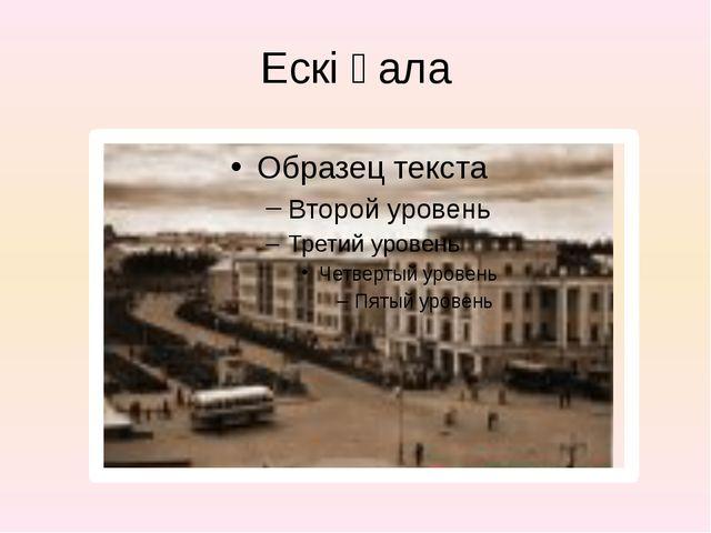 Ескі қала