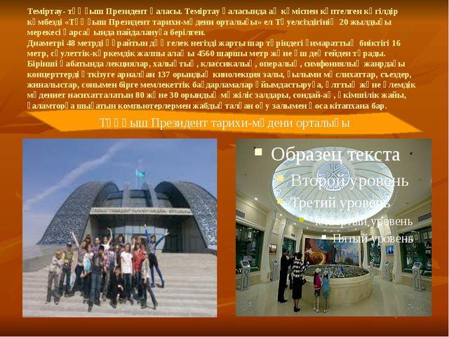 Теміртау- тұңғыш Президент қаласы. Теміртау қаласында ақ күміспен күптелген...